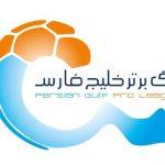 Persian Gulf Pro League: Calendario 24^ giornata – 1396/97 (2017/18)